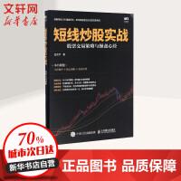 短线炒股实战:股票交易策略与操盘心经 孟庆宇 著