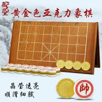 中国象棋木质折叠象棋盘套装中号黄金色黑金色亚克力象棋 黄金色亚克力象棋折叠装
