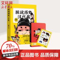 朕说历史汉代篇 广东人民出版社
