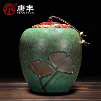 唐丰茶叶罐陶瓷罐子密封罐储茶储物茶罐粗陶茶具普洱通用醒茶叶盒