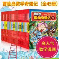 全集45册 数学奇遇记冒险岛全套1-45 漫画书籍 趣味数学启蒙 1-5-6-10-16-20-41 韩国故事绘本儿童