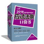 应试法条口袋书 正版 飞跃考试辅导中心 9787509391129