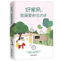【新书店正版】好家风,就是要有仪式感,李思博,北京理工大学出版社9787568258449