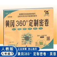 2021春 黄冈360定制密卷八年级英语下册(人教版配RJ) 8年级英语试卷 360试卷黄冈试卷