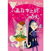 """魔法仙子小珍珠--嘉年华上的""""焰人"""""""