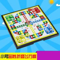 小号飞行棋磁性折叠棋盘学生幼儿园桌面游戏儿童益智玩具