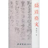 盛庄艺文 书画理论书籍 书法绘画艺术领域研究 西泠印社出版社