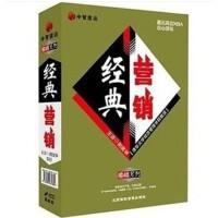 经典营销(6VCD)光盘 荆建林主讲 企业培训视频光盘 光碟
