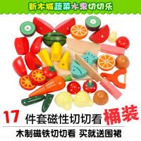 男孩磁性切水果玩具儿童蔬菜切切乐宝宝男孩女孩过家家木制切菜套装 益智启蒙早教 17件桶装切切看