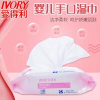 25片婴儿手口湿巾便携包装手口湿纸巾DT-8065