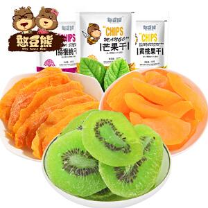 【憨豆熊 水果干组合300g】果脯蜜饯水果干组合