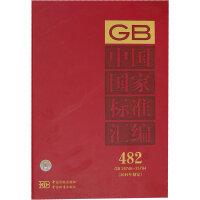 中国国家标准汇编 482 GB25746~25794(2010年制定) 9787506665209 中国标准出版社 中