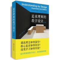 追求理解的教学设计(第二版)