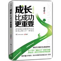 【新书店正版】成长比成功更重要(全新修订版),凌志军,湖南人民出版社9787543897137
