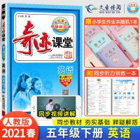 奇�E�n堂五年�下�杂⒄Z人教版PEP 2021春新版