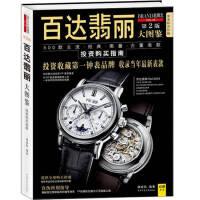 [新�A品�  �x��o�n]百�_翡��大�D�b(第2版)康威�P�西��范大�W出版社