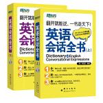 新东方 英语会话全书 (附MP3)