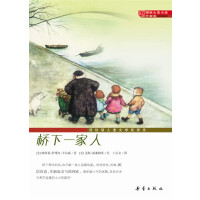 国际大奖小说・升级版――桥下一家人
