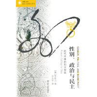 海外中国研究・性别、政治与民主:近代中国的妇女参政