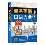 【扫码听音频】商务英语口语大全 初中级日常口语英语书籍商务英语口语大全