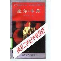 【二手旧书85成新】【正版现货】皮尔・卡丹_李存修著