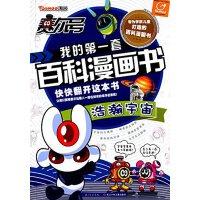 【旧书二手书九成新】赛尔号我的第一套百科漫画书-浩瀚宇宙.