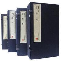 四大名著 繁体竖排 双色宣纸线装全32卷 红楼梦 三国演义 西游记 水浒传