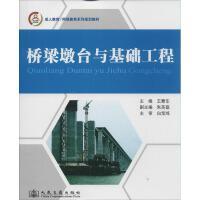 桥梁墩台与基础工程 人民交通出版社