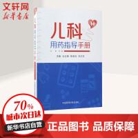 儿科用药指导手册 支立娟,陈圣洁,巩文艺 主编