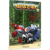 超级飞侠 (3)成都熊猫博物馆 江苏凤凰美术出版社