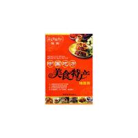 【二手旧书9成新】中国地方美食特产地图册 湖南地图出版社 湖南地图出版社 9787805526492