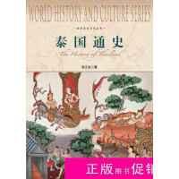 【二手旧书九成新历史】泰国通史 /段立生 著 上海社会科学院出?