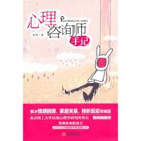 【新书店正版】心理咨询师手记,卡玛,金城出版社9787802517301
