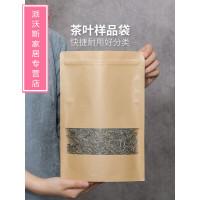 普洱茶饼密封袋 茶叶包装袋子牛皮纸自封袋茶叶样品袋食品袋大小号绿茶红茶密封袋 牛皮纸 100个开窗袋 24X35cm(