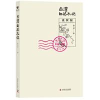 【正版全新直发】台湾自然札记 张之杰 中国科学技术出版社9787504672414