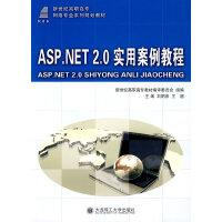 (高职高专)ASP.NET 2.0实用案例教程