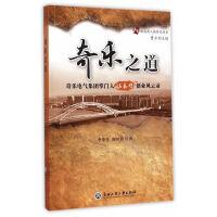 奇乐之道:奇乐电气集团掌门人冯嘉耀创业风云录