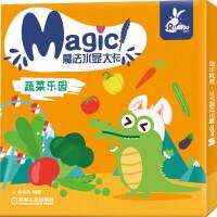魔法水显大卡 蔬菜乐园