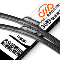买铂晶无骨雨刮器/雨刷器/雨刮片(可换胶条)24/19英寸对装 迈腾B8/新速腾(12-18款)/辉昂