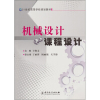 机械设计课程设计 9787502633752 于晓文 中国计量出版社
