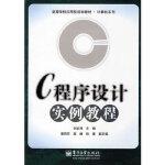 C程序设计实例教程 刘志海 电子工业出版社