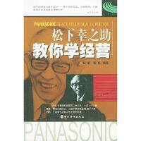 松下幸之助教你学经营,白昕,杨狄,中国华侨出版社9787801206169