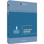 中国经济的转型升级:新结构经济学方法与应用