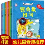 有声全8册我会表达自己 绘本3-6岁幼儿园小班中班宝宝情商情绪管理幼儿书籍4-6岁儿童故事书图书三岁阅读国外获奖益智语