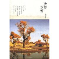 沙枣花香 安谅 上海文艺出版社