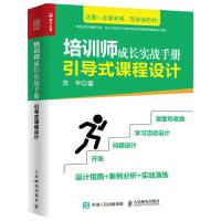 正版 培训师成长实战手册 引导式课程设计 苏平 培训管理书 企业内训 引导式课程设计指南引导式课程设计基础教程 企业管理