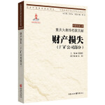 重庆大轰炸档案文献 财产损失(厂矿公司部分)(关于重庆大轰炸的权威资料)