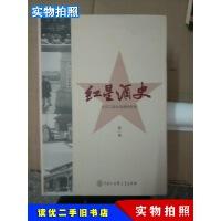 【二手9成新】红星酒史第一二卷【141】