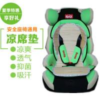 无毛刺儿童安全座椅竹子凉席夏季通用婴儿手推车伞车宝宝透气坐垫 清凉玉竹 75CMX35CM
