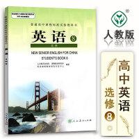 高中英语选修八高中英语选修8高二2下册人教版教材教科书课本人民教育出版社 英语 选修8